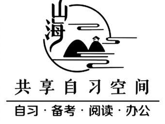 山海自习室(白土坝店)