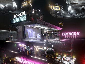 Soreal X电子竞技体验中心(恒大广场店)