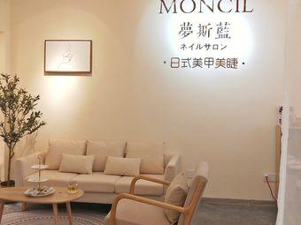 Moncil •梦斯蓝高端日式美甲美肌沙龙