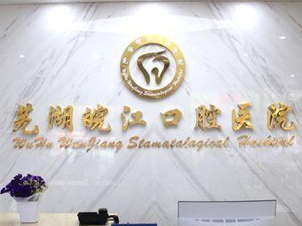 芜湖皖江口腔医院·儿童口腔治疗中心(劳动新村总院)