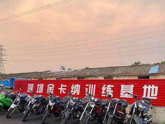 金技研摩托车训练基地(东莞店)