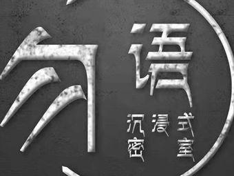 勿语·密室逃脱(容桂店)