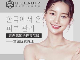 B-BEAUTY童颜皮肤管理中心(全国总店)