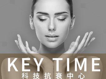 时光钥匙科技抗衰中心