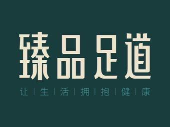 臻品足道(No.12后湖店)