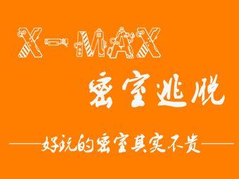 X-Max密室逃脱(延大店)