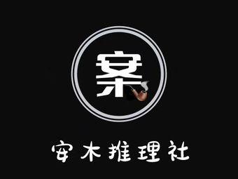 安木推理社
