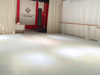 舞尚舞蹈工作室