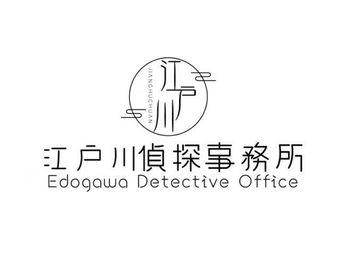 江户川侦探事务所