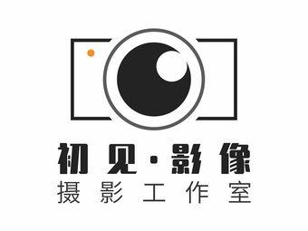 初见·影像摄影工作室
