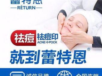 蕾特恩专业祛痘国际连锁(保广店)
