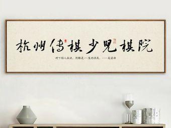 杭州傳棋少兒棋院