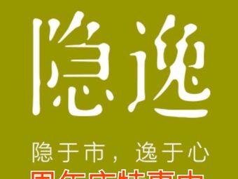 隐逸SPA(大望路 ★ 珠江帝景店)