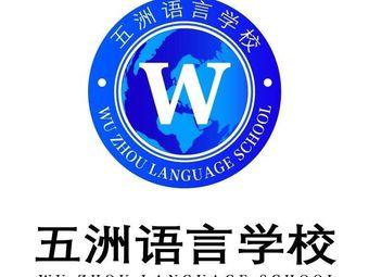 五洲语言学校(亚豪校区)