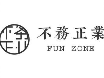 不务正业FUN ZONE