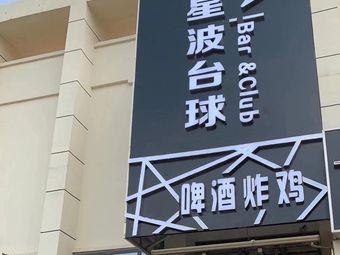 星波台球Bar&Club