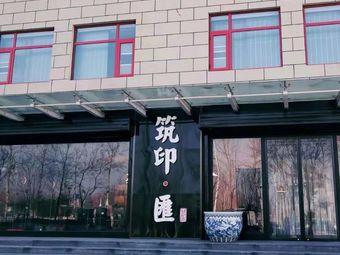 筑印滙·茶馆