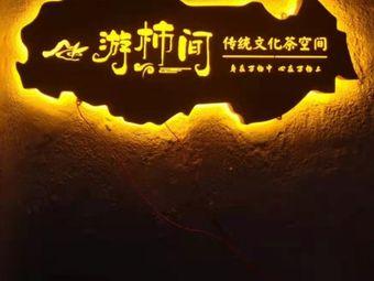 游柿间传统文化茶空间