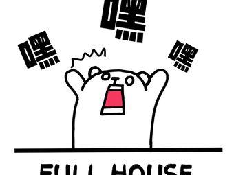 嘿嘿嘿FullHouse(力盟店)