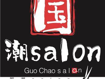 国潮Salon(南河店)