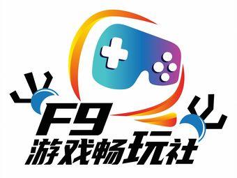 F9游戏畅玩社