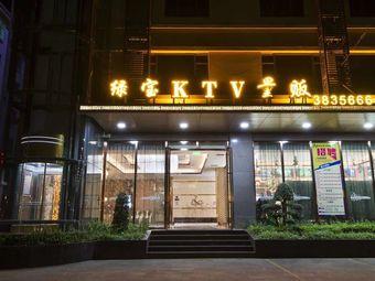 绿宝KTV量贩(云盛店)