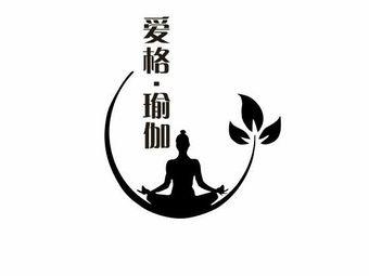 爱格瑜伽普拉提减脂馆