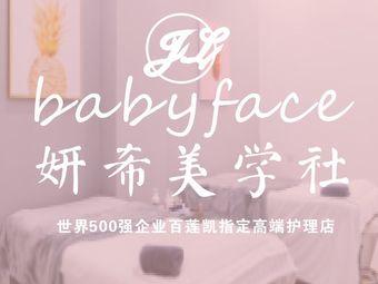 J.L babyface妍希美學社