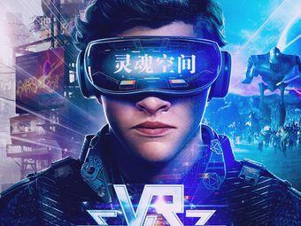 VR灵魂空间虚拟现实体验馆(团结店)