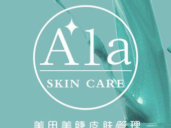 Ala Skin Care美甲美睫皮肤管理(政务区店)