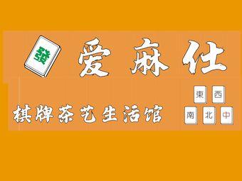 爱麻仕棋牌茶艺生活馆