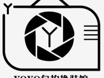 YOYO自拍换装馆