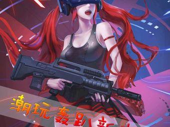 VR联盟·胜利13区VR主题乐园