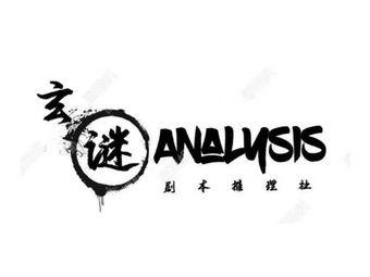 玄谜·AnaLysis剧本推理社