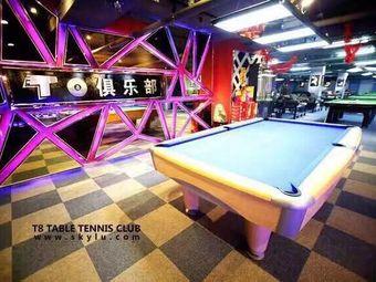 T8桌球俱乐部