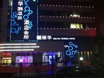 新丽华spa温泉酒店会所