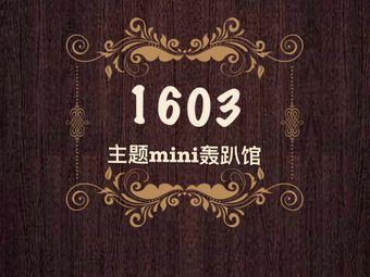 1603主题mini轰趴馆