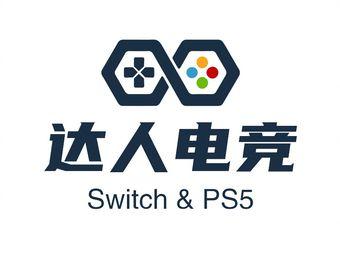 达人电竞 Switch&PS5