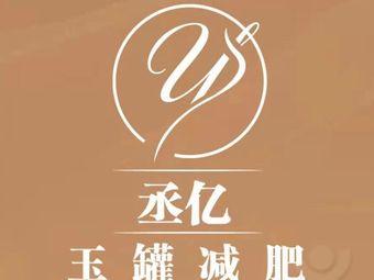 丞亿·玉罐减肥中心(镜湖店)