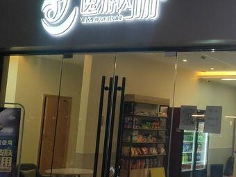 逸游网咖(开元店)