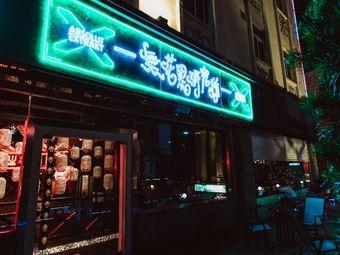 无花果研究所酒吧(晋江店)