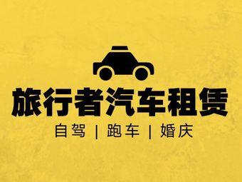 中山旅行者租车公司(港口店)