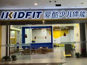 ikidfit 少儿体能中心