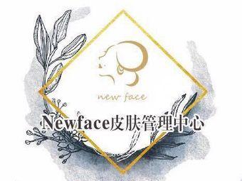 NewFace皮膚管理半永久