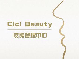 Cici Beauty皮肤管理中心