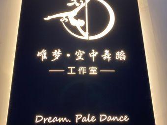 唯梦.空中舞蹈
