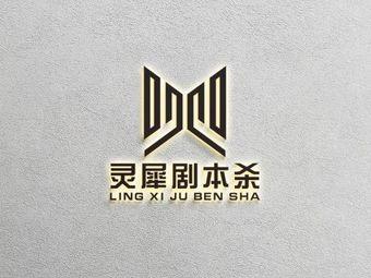 灵犀桌游沉浸式剧本杀推理社(易俗河步步高店)