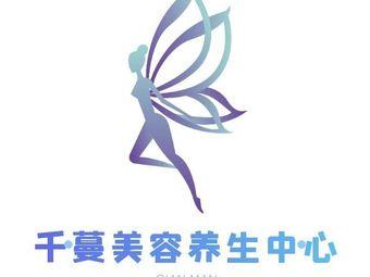 千蔓美容养生中心(大洋百货店)