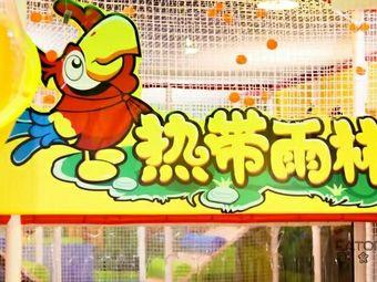 热带雨林大型游乐场(小榄店)