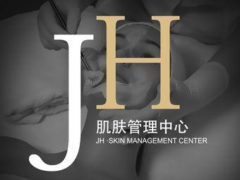 JH皮肤管理中心